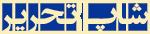 انجمن لوازم التحریر ، شاپ تحریر لوگو